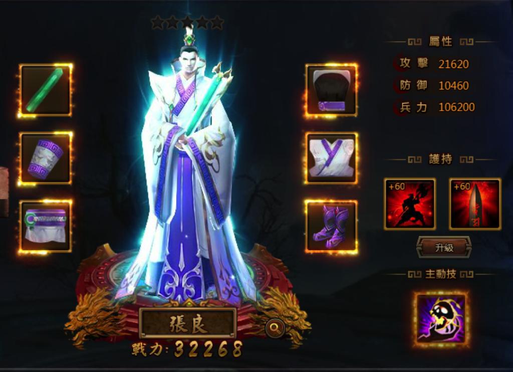 大皇帝0808-張良